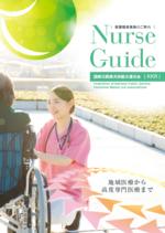 看護師募集パンフレット2020表紙.PNGのサムネイル画像
