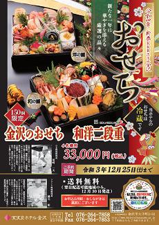 おせち料理(KKRホテル金沢)