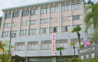 外観写真:KKR鹿児島敬天閣