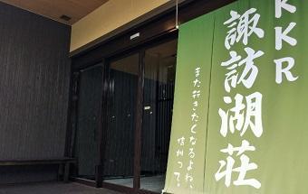 KKR諏訪湖荘(上諏訪保養所)外観写真