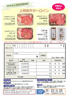 通信販売(KKR水上水明荘)