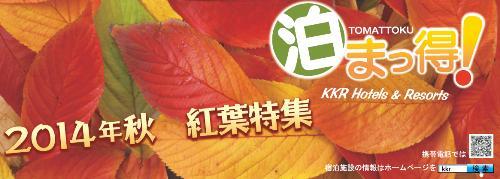 広報紙KKRイメージ