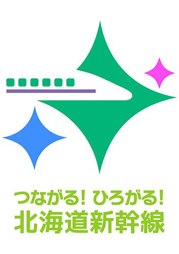 つながる!ひろがる!北海道新幹線