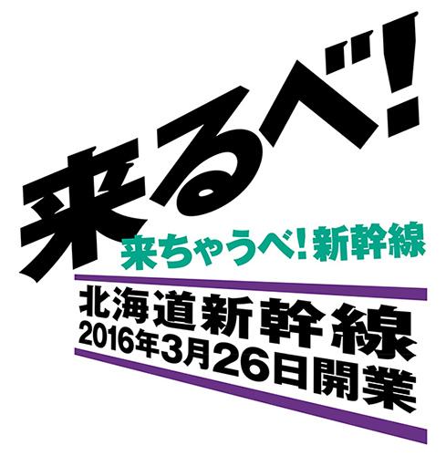 来るべ!来ちゃうべ!新幹線 北海道新幹線2016年3月26日開業