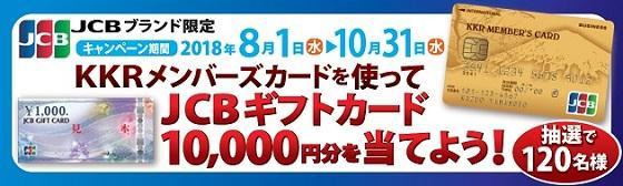 KKRメンバーズカード×JCBサマーキャンペーン