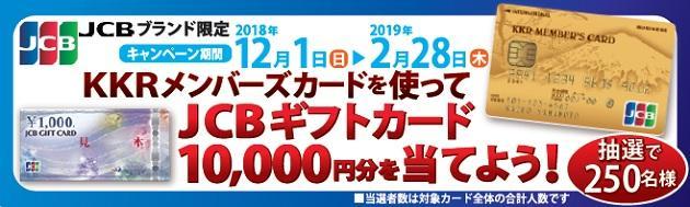KKRメンバーズカード(JCB)冬のキャンペーン2018