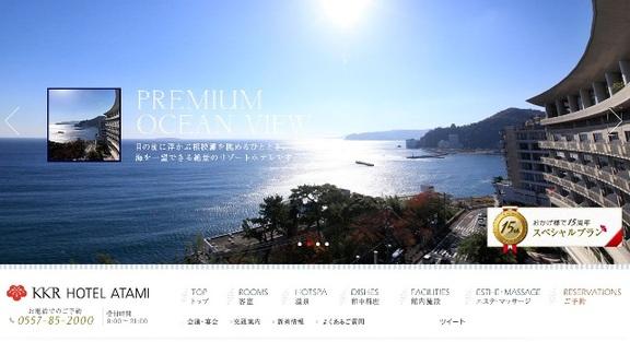 KKRホテル熱海 リニューアルサイトイメージ