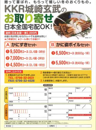 kinosaki_onlineshopping_01.png