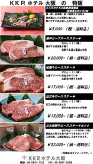 通信販売(KKRホテル大阪)