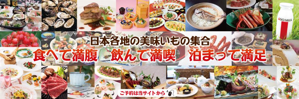 日本各地の美味しいもの集合。食べて満腹 飲んで満喫 泊まって満足。ご予約はKKRホームページで。