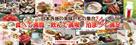 サムネイル:日本各地の美味しいもの集合。食べて満腹 飲んで満喫 泊まって満足。ご予約はKKRホームページで。