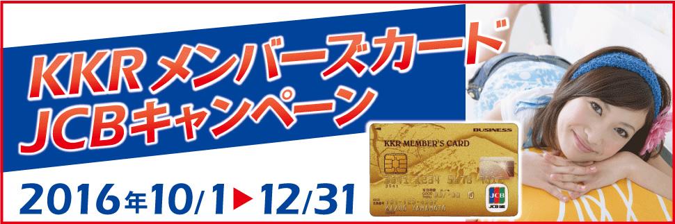 KKRメンバーズカードJCBキャンペーン