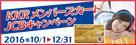 KKRメンバーズカードJCBキャンペーン!