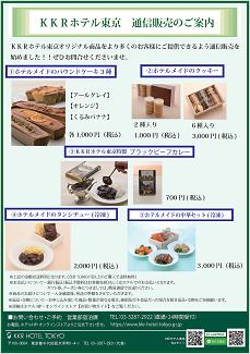 通信販売(KKRホテル東京)