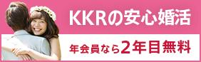 KKR婚活サービス